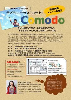 Comodoflyer.jpg