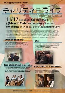 20181117チャリティー(8).jpg